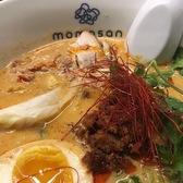 Tantan Ramen | Momosan Ramen & Sake