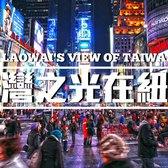 時代廣場天天看得到!紐約的台灣之光 Taiwan's Digital Billboard @Times Square│老外看台灣│郝毅博 Ben Hedges│新唐人電視台