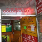 Golden Mall Entrance, Flushing